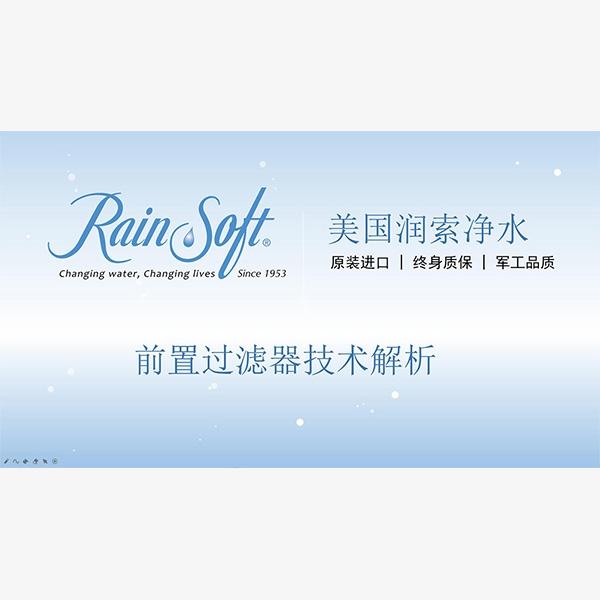 RainSoft前置过滤器技术解析